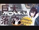 【HOLE .io】HOLE .ioで2000ptsOVER!!!【ねこまねねこ】