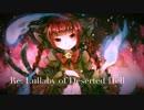 第72位:【東方自作アレンジ】Re: Lullaby of Deserted Hell【廃獄ララバイ】 thumbnail