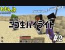 【れもん.jp】ニコ生ハイライト #2