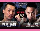 [無料] キックボクシング 2018.3.24【RISE 123】OPファイト.1 スーパーライト級(-65kg)<雑賀弘樹 VS 吉田敢>