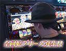 射駒タケシの攻略スロットⅦ #828【無料サンプル】