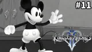 【実況】KINGDOM HEARTS II HD版 実況風プレイ part11