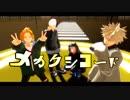 第49位:【MMDヒロアカ】 メカクシコード 【爆豪・切島・轟・上鳴】 thumbnail
