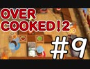 OVER COOKED!2#9
