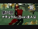 【GTASA】急に渡された刀をナチュラルに使う男【第31惡】
