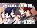 【人力ボカロ】いつか笑顔、いつも笑顔【ST☆RISH】