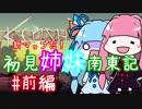 第94位:【Kenshi】祝!新マップ 初見姉妹南東記 前編【VOICEROID実況】 thumbnail
