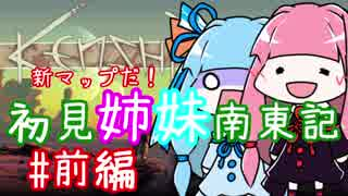 【Kenshi】祝!新マップ 初見姉妹南東記