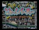 こみっくパーティーDC版プロモーションビデオ(リーフファンクラブ3周年記念CD-ROMより)