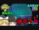 【Fortnite】PS4版フォートナイトでビクトリーロイヤルをこの手に!!Part4【ゆっくり実況】