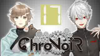 【ChroNoiR】叶&葛葉 初めてのDONCUP編 【まとめ17】