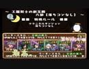 【実況】ゆる~い工龍契士の創玉殿初見プレイ 5~9【パズドラ】