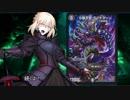 Fate/Duel Master 第九節「キュイラッシェ・オルタ2nd」《架空デュエマ》