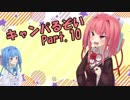 第54位:【Dead_by_Daylight】琴葉茜の今日も一日キャンパるぞい part.10【VOICEROID実況】 thumbnail
