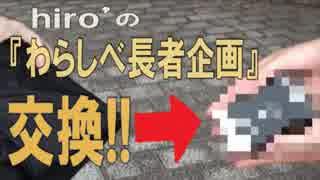 【第ニ回】動く!! わらしべ長者企画【BGM:ねんごろ(替え歌)】