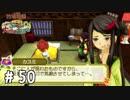 【実況】ぼくじょうぐらし!!#50「盗賊団の団長かな?」【みつ里】