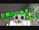 【Minecraft実況】旦那のいぬまにマインクラフト【♯13】