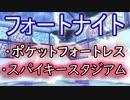 """【Fortnite】フォートナイトバトルロイヤル""""ポケットフォートレス&スパイキースタジアム"""""""