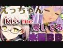 【Fate/MMD】水着BBとえっちゃんでKiss me 愛してる【1080p】