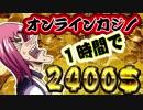 【ゆっくり】誰でも時給約27万円!解説実況【オンラインカジノ】