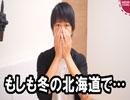 もしも冬の北海道で大地震&停電が起きたら…
