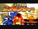 【実況】ぐでたま戦隊レンキンジャー 第6話【MHXX】