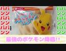 最強のポケモン降臨!!~featuring Pokemon pastries 【食レポ】