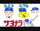 【2018】横浜DeNAベイスターズを振り返る会23【やんす】