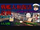 【WoWs】【ゆっくり実況】戦艦大和復活計画Part13~航空母艦・龍驤~