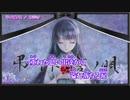 【ニコカラ】弔イト贐ノ唄【Off Vocal】