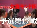 【本編】第16回女流モンド杯 #11 予選第17戦(「石井あや」「和泉由希子」「黒沢咲」「日向藍子」) /MONDO TV