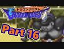 【実況プレイ】可愛い勇者さんになるよ!-Part16-【DQ1】