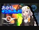 【地球防衛軍5縛りプレイ】あかりinインフェルノpart17【VOICEROID実況】
