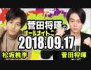菅田将暉のラジオ 松坂桃李4回目の登場部分