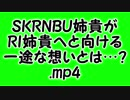 SKRNBU姉貴がRI姉貴へと向ける一途な想いとは…?.mp4 thumbnail