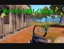 【PUBGモバイル】エンジョイ勢でも勝たべたいpart2