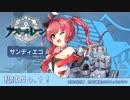 【アズールレーン】私はNo.1!(ショートBGM)