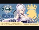 【アズールレーン】クラダリングの誓い(ショートBGM)