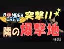 【Bomber Crew】#02 突撃!隣の爆撃地!!【ゆっくり実況】