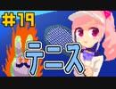 バーチャルYouTuber有栖川ドットとテニス【冒険part19】【ニコニコ動画】