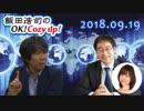 【細谷雄一】飯田浩司のOK! Cozy up! 2018.09.19