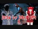 【Dead by Daylight】超初心者かつビビリがやるとこうなる!8