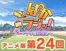 アニメ版第24回「ぱかラジッ!~ウマ娘広報部~」