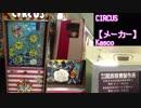 【景品ゲーム】 CIRCUS (サーカス)