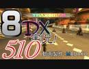 初日から始める!日刊マリオカート8DX実況プレイ510日目