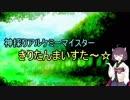 きりたんまいすた~☆18 (コッショリ)