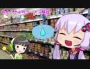 第71位:ゆかりさんのラーメン解説 第8回 thumbnail