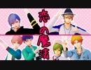 【MMDA3!】12人で恋の魔法+α【主に夏組】