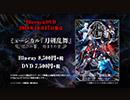 ミュージカル『刀剣乱舞』 ~結びの響、始まりの音~ Blu-ray &DVD 発売告知動画