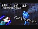 【Dead by Daylight】初めてのスピリット~声が怖いんじゃぁ…#91【デンジャラス鬼ごっこ】
